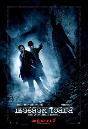 คลิก ดูรายละเอียด Sherlock Holmes: A Game of Shadows