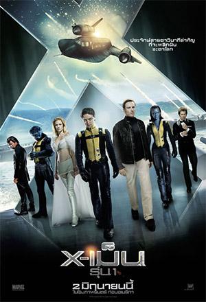 คลิก ดูรายละเอียด X-Men: First Class