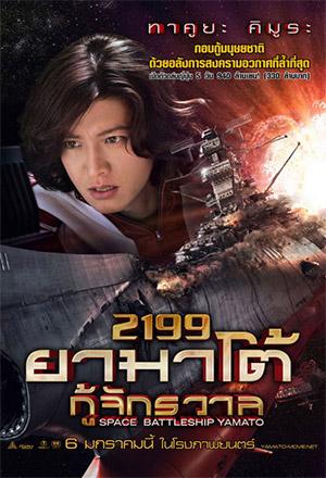 The Space Battleship Yamato 2199 ยามาโต้ กู้จักรวาล  เดอะ สเปซ แบทเทิลชิป ยามาโต้