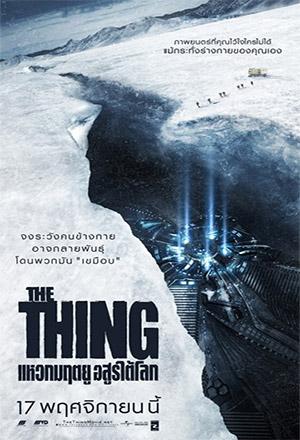 คลิก ดูรายละเอียด The Thing