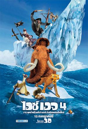 Ice Age 4: Continental Drift  ไอซ์ เอจ เจาะยุคน้ำแข็งมหัศจรรย์ 4: กำเนิดแผ่นดินใหม่ Ice Age 4