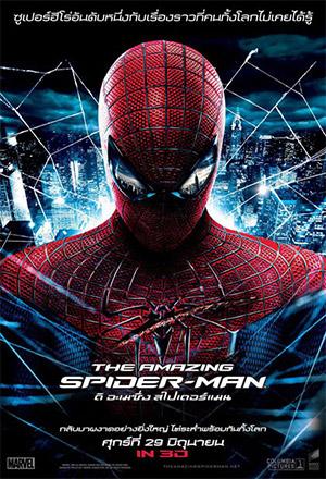 The Amazing Spider-Man  ดิ อะเมซิ่ง สไปเดอร์แมน Spider Man4, Spider-Man Reboot