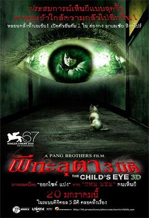 คลิก ดูรายละเอียด Child Eye 3D
