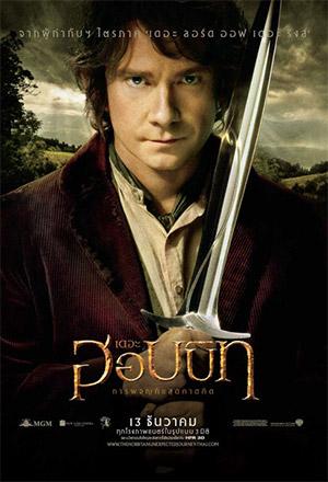 คลิก ดูรายละเอียด The Hobbit: An Unexpected Journey