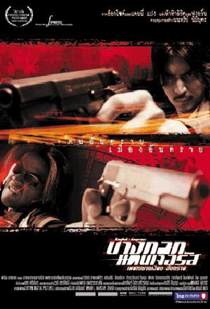 บางกอกแดนเจอรัส - เพชฌฆาตเงียบ : อันตราย บางกอกแดนเจอรัส - เพชฌฆาตเงียบ : อันตราย Bangkok : Dangerous