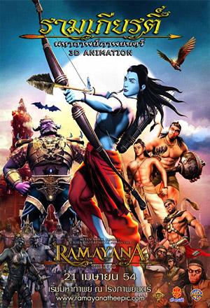 รามเกียรติ์ 3D รามเกียรติ์ 3D Ramayana The Epic