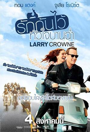 Larry Crowne รักกันไว้หัวใจบานฉ่ำ