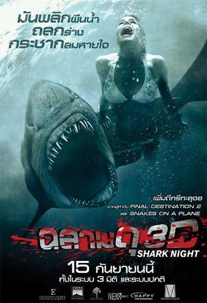 คลิก ดูรายละเอียด Shark Night 3D