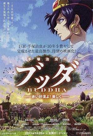 Buddha: The Great Departure บุดด้า เจ้าชายที่โลกไม่รัก Buddha