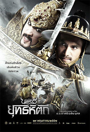 ตำนานสมเด็จพระนเรศวรมหาราช ภาค 5 ตอน  ยุทธหัตถี  King Naresuan 5 ตำนานสมเด็จพระนเรศวรมหาราช ภาค 5 ตอน  ยุทธหัตถี