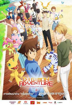 คลิก ดูรายละเอียด Digimon Adventure: Last Evolution