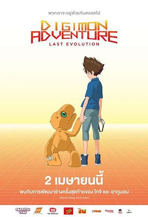 Digimon Adventure: Last Evolution  Digimon Adventure: Last Evolution Kizuna