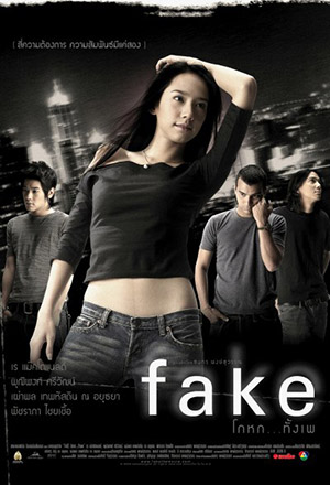 Fake โกหก...ทั้งเพ  Fake