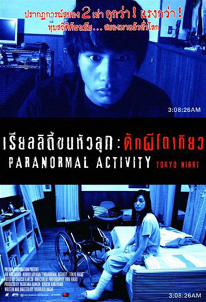 Paranormal Activity 2: Tokyo Night  เรียลลิตี้ ขนหัวลุก: ดักผีโตเกียว