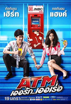 ATM เออรัก เออเร่อ ATM เออรัก เออเร่อ