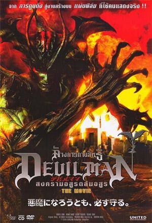 คลิก ดูรายละเอียด Devilman