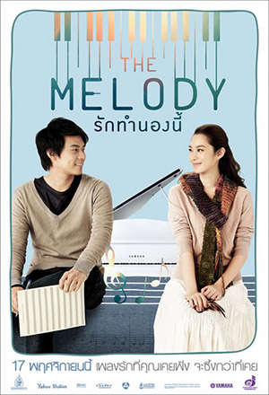 The Melody รักทำนองนี้ The Melody รักทำนองนี้