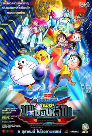 คลิก ดูรายละเอียด Doraemon: Nobita and the New Steel Troops: Angel Wings