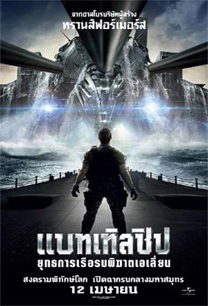 Battleship แบทเทิลชิป ยุทธการเรือรบพิฆาตเอเลี่ยน Battleship - Batalha Naval