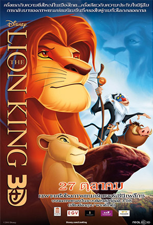 คลิก ดูรายละเอียด The Lion King 3D