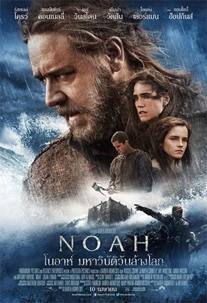 คลิก ดูรายละเอียด Noah