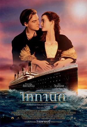 คลิก ดูรายละเอียด Titanic 3D