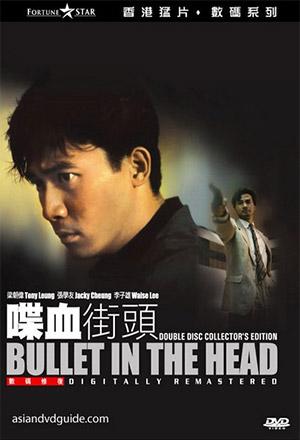 คลิก ดูรายละเอียด Bullet in the Head