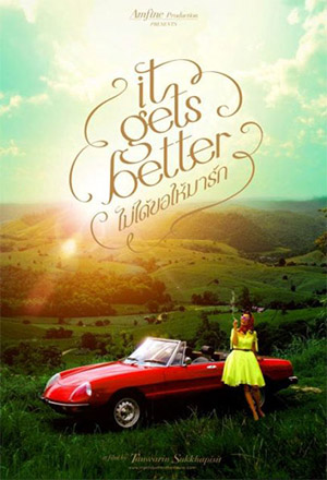 It Gets Better : ไม่ได้ขอให้มารัก It Gets Better : ไม่ได้ขอให้มารัก
