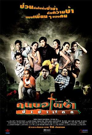 คนบอ ผีบ้า ป่าช้าแตก  Khonbor Phee Baa Pha Cha Taak