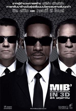Men in Black 3 หน่วยจารชนพิทักษ์จักรวาล 3 MIB 3