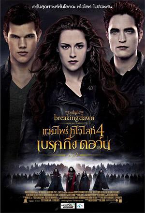 คลิก ดูรายละเอียด The Twilight Saga: Breaking Dawn - Part 2