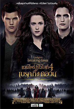 The Twilight Saga: Breaking Dawn - Part 2 แวมไพร์ ทไวไลท์ 4 เบรคกิ้งดอร์น ภาค 2