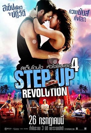 คลิก ดูรายละเอียด Step Up Revolution
