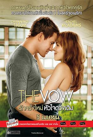 คลิก ดูรายละเอียด The Vow
