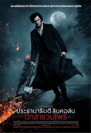 Abraham Lincoln: Vampire Hunter  ประธานาธิบดี ลินคอล์น นักล่าแวมไพร์
