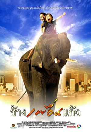 ช้างเพื่อนแก้ว  Chang Puen Kaew