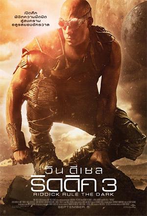 คลิก ดูรายละเอียด Riddick 3