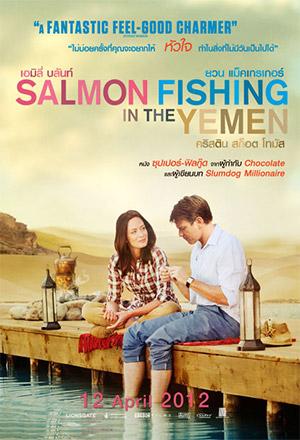 Salmon Fishing in The Yemen คู่แท้หัวใจติดเบ็ด