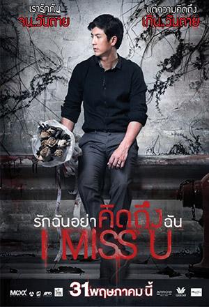 I Miss U  รักฉันอย่าคิดถึงฉัน  I Miss U  รักฉันอย่าคิดถึงฉัน