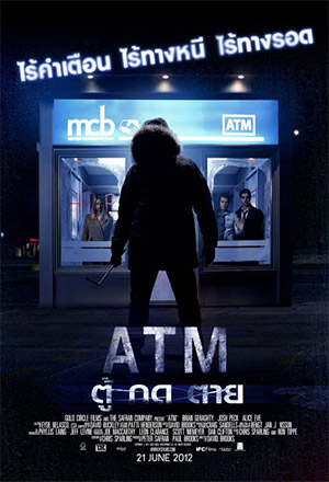ATM ตู้ กด ตาย