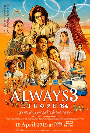 Always 3 ถนนสายนี้ หัวใจไม่เคยลืม 3 Always Sunset On The Third Street 3