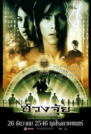 ฮวงจุ้ย ฟ้า-ดิน-คน-ลิขิต  Feng Shui