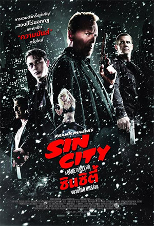 Sin City: A Dame to Kill For ซินซิตี้ ขบวนโหด นครโฉด Sin City: A Dame to Die For, Sin City 2