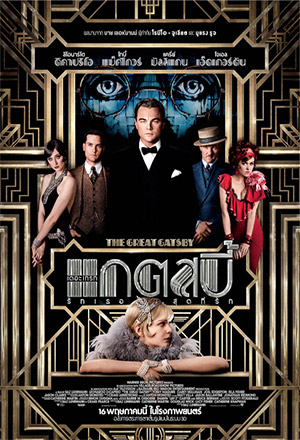The Great Gatsby เดอะเกรท แกตสบี้ รักเธอสุดที่รัก