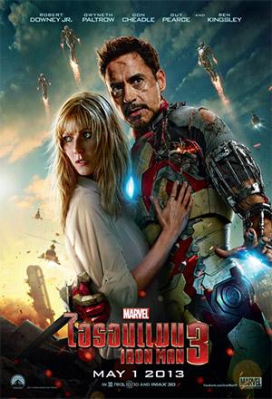 คลิก ดูรายละเอียด Iron Man 3