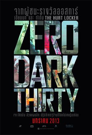 Zero Dark Thirty ยุทธการถล่มบินลาเดน แผน 3 ขั้นสังหารบินลาเดน