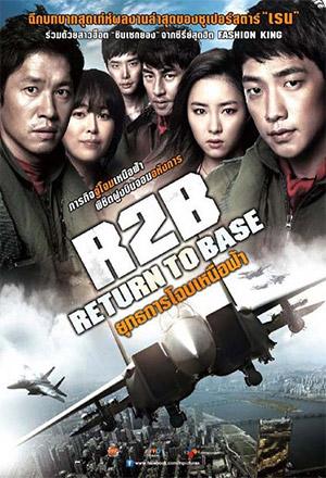 คลิก ดูรายละเอียด R2B: Return to Base
