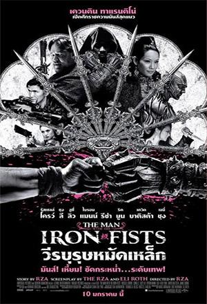 คลิก ดูรายละเอียด The Man with the Iron Fists