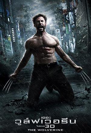 คลิก ดูรายละเอียด The Wolverine