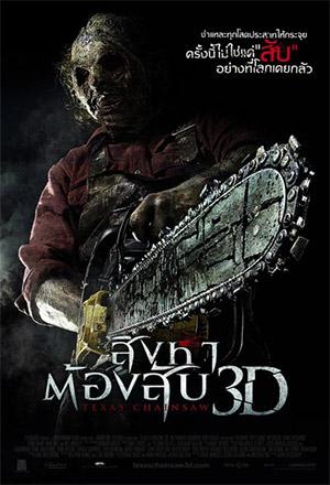 คลิก ดูรายละเอียด Texas Chainsaw 3D